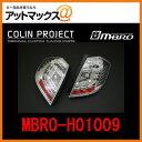 【カードOK】 MBRO-H01009 MBRO エムブロ サンダーLEDテール GE6-9/GP1 フィット/ハイブリッド クローム リフレクター内蔵