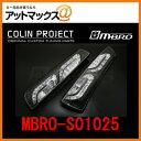 【あす楽18時まで】 MBRO-S01025 MBRO サンダーLED テールウインカーLED ブラックリム パレット/SW 日産ルークス装着可