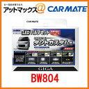 BW804 カーメイト GIGA LEDバルブセット タントカスタムBW804ポジションバルブルームランプバルブライセンスランプバルブ