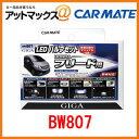 BW807 カーメイト GIGA LEDバルブセット フリードBW807ポジションバルブルームランプバルブライセンスランプバルブ