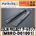 【DT175MOV-A1L-CC-04】COLIN コーリン サンダーLEDテール/クロームL175Sムーヴカスタム旧品番:MBRO-D01001