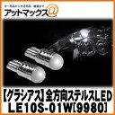【gracias グラシアス】 T10/16兼用 オールラウンド ステルスLED ホワイト【LE10S-01W】