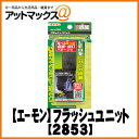 【エーモン】【ゆうパケット300円】LED制御ユニットフラッシュユニット【2853】