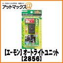 【エーモン】【ゆうパケット300円】LED制御ユニットオートライトユニット【2856】