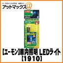 【エーモン】【ゆうパケット300円】インテリア照明LEDライト ブルー2個入【1910】