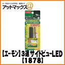 【エーモン】【ゆうパケット300円】インテリア照明3連サイドビューLED ホワイト【1878】