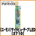 【エーモン】【ゆうパケット不可】エクステリア照明サイドビューテープLED ブルー 30cm【2710】