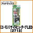 【エーモン】【ゆうパケット不可】エクステリア照明サイドビューテープLED ホワイト 45cm【2713】【ゆうパケット、ゆうパケット配送不可】