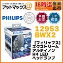 【フィリップス】エクストリームアルティノン(X-treme Ultinon) H4 LEDヘッドランプ H/L 6200K ブライトホワイト 【12953BWX2】