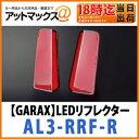 【GARAX】【AL3-RRF-R】反射タイプLEDリフレクター ヴェルファイア/アルファード30系