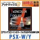 【グラシアス】ハイエース200系用ツインカラーフォグLED PSX26W 【LEM-PSX-W/Y】