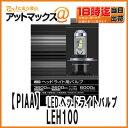 【PIAA ピア】【LEH100】H4 ヘッドライト用LEDバルブ 6000K 3600ルーメン/2600ルーメン H4 Hi/Low車検対応 2年保証