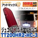 【ヴァレンティ/バレンティ】【TT200HR2-HC-3】ジュエルLEDテールランプ REVO タイプ2 トヨタ 200系 ハイエース/レジアスエース用 (流れ...