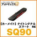 【CARMATE カーメイト】【SQ90】簡易セキュリティナイトシグナル スマート RE レッド