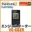 【ユピテル】【VE-E82R】エンジンスターター アンサーバック3年保証