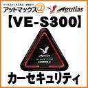 【あす楽18時まで】 VE-S300 ユピテル Yupiteru 盗難防止カーセキュリティ 【ゆうパケット不可】