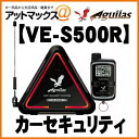 VE-S500R ユピテル Yupiteru 盗難防止カーセ...