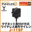 Yupiteru/ユピテル【J-11SF】マグネット取付け方式ワイヤレス車外サイレン(VE-S500R / VE-S37RS / VE-S36RS / VE-S26R対応)