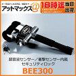 【BEE300】【ホーネット HORNET】 BeeSensor ビーセンサー 加藤電機 超音波センサー/衝撃センサー内蔵セキュリティロック