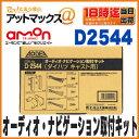 【amon エーモン】【D2544】オーディオ・ナビゲーション取付キット(ダイハツ キャスト用)