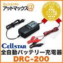 セルスター/CELLSTAR【DRC-200】全自動バッテリー充電器 ドクターチャージャー DRC200(DC12V 2.3Ah〜30Ah対応)