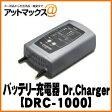 【カードOK!! あす楽18時迄!!】 DRC-1000 【CELLSTAR セルスター】バッテリー充電器 Dr.Charger DRC-1000