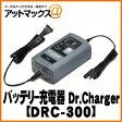 【あす楽18時まで】 DRC-300 【CELLSTAR セルスター】バッテリー充電器 Dr.Charger DRC-300