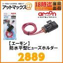 【amon エーモン】防水平型ヒューズホルダー【2889】