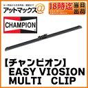 【CHAMPION チャンピオン】フラットワイパーブレードEASYVISION MULTI CLIP