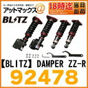 【BLITZ ブリッツ】DAMPER ZZ-R ダイハツ ムーヴ カスタム コンテ含む 2WD L175/LA100/LA150/L175/L575系 用車高調整式サスペンションキット【92478】