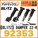 【BLITZ ブリッツ】DAMPER ZZ-Rマツダ ロードスター H27/5〜 ND5RC等車高調整式サスペンションキット【92353】