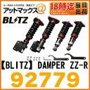 【BLITZ ブリッツ】DAMPER ZZ-R 日産マーチ AK12 BK12 H14/3〜H22/7用車高調整式サスペンションキット【92779】