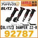 【BLITZ ブリッツ】DAMPER ZZ-R トヨタ MR-S ZZW30 H11/10? 車高調