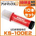 �ڿ��̸��ꡪ�� KS-100E2 ��10�ܥ��åȡ۾����? ��○���� �ָ��б� LED 9������ �ڼ�ư�֡����̼֡��ȥ�å� ��ξ�˹�碌��3WAY�ܥǥ�