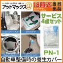PN-1 サービス4点セット 【1ケース 100