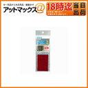 【エーモン】【ゆうパケット300円】【6704】反射レンズ(赤) 安全をサポート