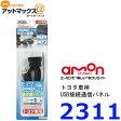 【エーモン】【ゆうパケット300円】【2311】USB接続通信パネル(トヨタ車用)