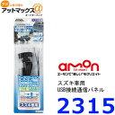 【エーモン】【ゆうパケット300円】【2315】USB接続通信パネル(スズキ車用)