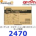 【エーモン】【2470】オーディオ・ナビゲーション取付キット(ホンダ車用)NKK-H67D同等品