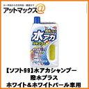 【SOFT99 ソフト99】洗車 シャン...