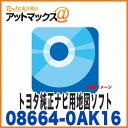 【08664-0AK16】トヨタ純正ナビ 地図更新ソフト 2015年 秋バージョン 08664-0AK16 5