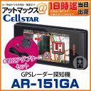 【OBD2とのセット商品】 AR-151GA&RO-116 セット セルスター GPSレーダー探知機OBDII接続 一体型 3.2インチMVA液晶 リモコン付属