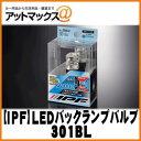 【IPF アイピーエフ】 LEDバックランプバルブ 6000K/T20タイプ 1個入り 【301BL】 301BL 1480