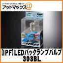 【IPF アイピーエフ】 LEDバックランプバルブ 6000K/T16タイプ 1個入り 【303BL】 {303BL[1480]}