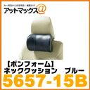 R&Bシリーズ ネッククッション ブルー 首をサポートするクッション ネックピロー {5657-15B}