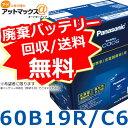 【ご希望の方に廃バッテリー処分無料!】【Panasonic ...