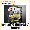 【IPF】 純正交換HIDバルブ 2本入り D2S.D2R共...