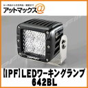 【IPF アイピーエフ】600シリーズ CUBE 2インチ バックランプ /2200lm/12V/24V共通 【642BL】 {642BL[1480]}