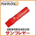 サンフレヤー 【68001】 自動車用緊急保安炎筒 (発炎筒...