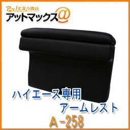 【A-258】<strong>ハイエース</strong> 200系専用 <strong>アームレスト</strong> (ブラック) シーエー産商 A258左右セット{A-258[9980]}